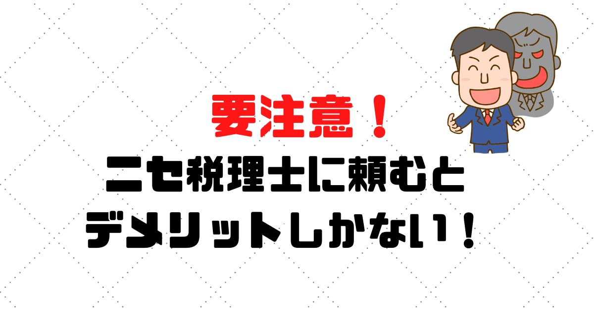 【要注意!】ニセ税理士に頼むとデメリットしかない!