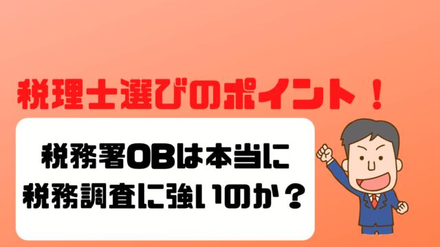 【税理士選びのポイント】税務署のOBは税務調査に強いは本当か?