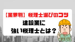 【建設業】に強い税理士を選ぶには?6つのポイントを徹底解説!