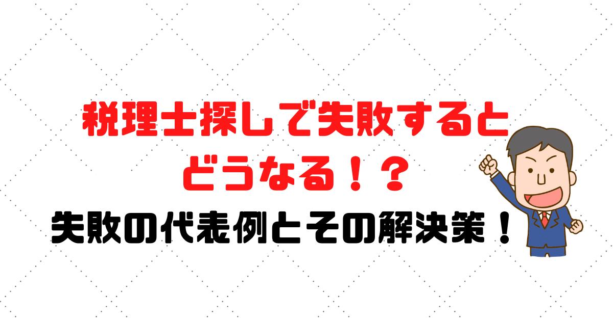 【税理士選びで失敗するとどうなる!?】失敗の代表例とその解決策!
