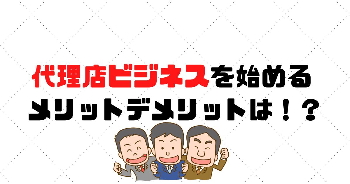 【起業】代理店としてビジネスを始めるメリットデメリットは!?