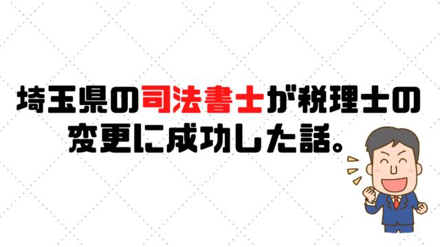 【成功事例】埼玉県の司法書士事務所が税理士の変更に成功した話