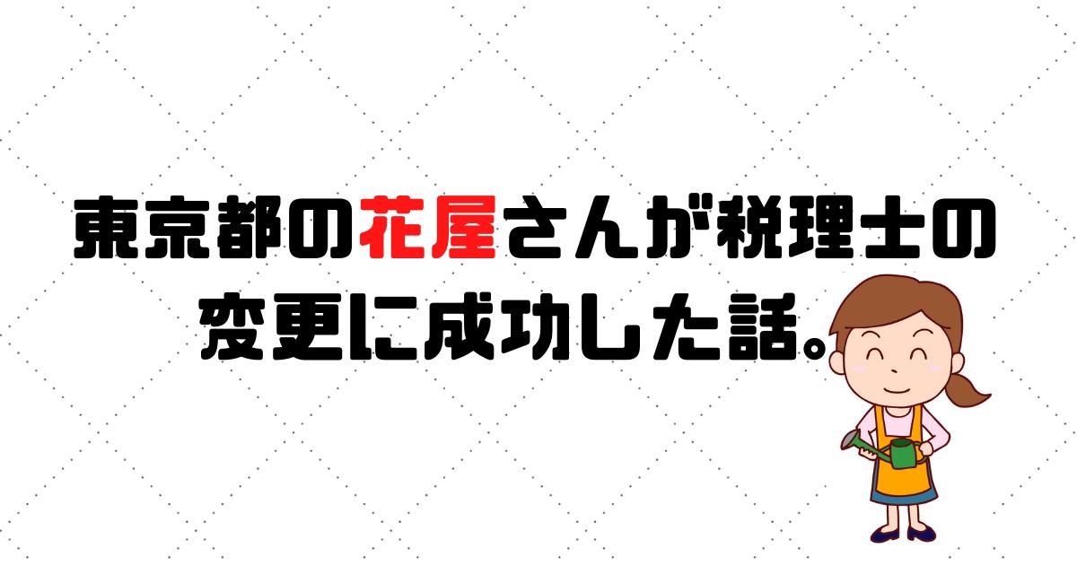 【成功事例】東京都の花屋さんが税理士の変更に成功した話