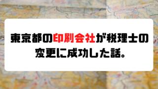 【成功事例】東京都の印刷会社が税理士の変更に成功した話