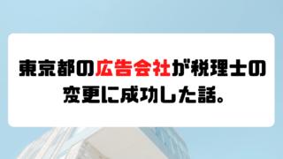 【成功事例】東京都にある広告業が税理士の変更に成功した話