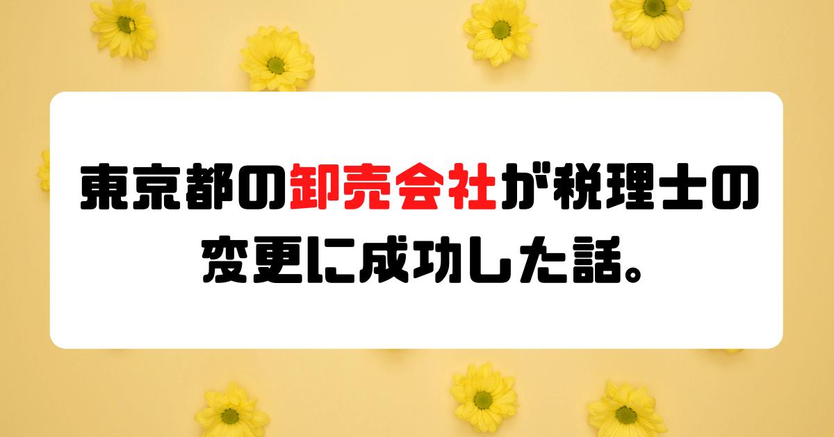 【成功事例】東京都の卸売業が税理士の変更に成功した話