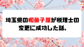 【成功事例】埼玉県の和菓子屋が税理士の変更に成功した話