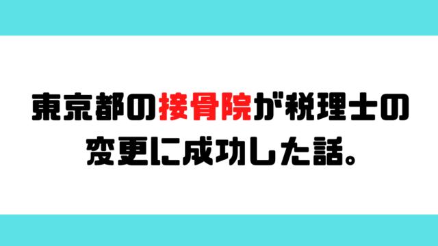 【成功事例】東京都の接骨院が税理士の変更に成功した話