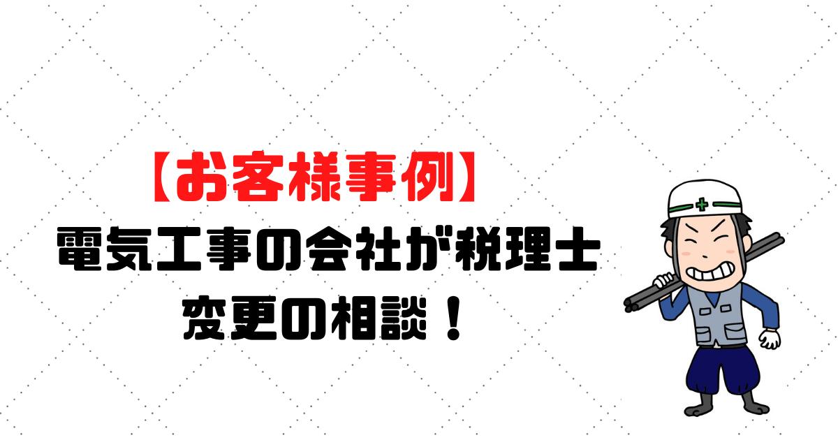 【お客様事例】電気工事の会社が税理士変更の相談