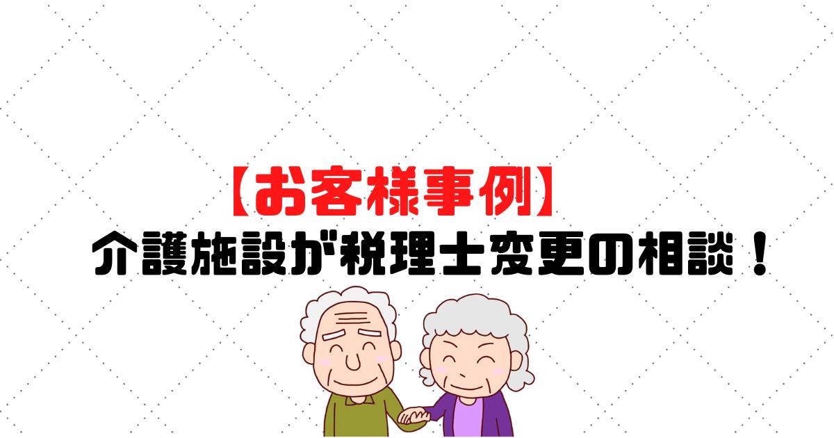 【お客様事例】介護施設が税理士変更の相談