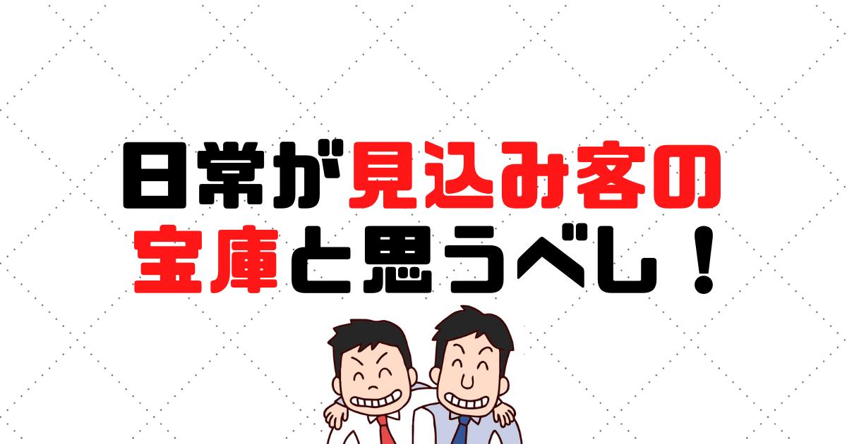 【事業ネタ】日常は見込み客獲得の宝庫だと思うべし!