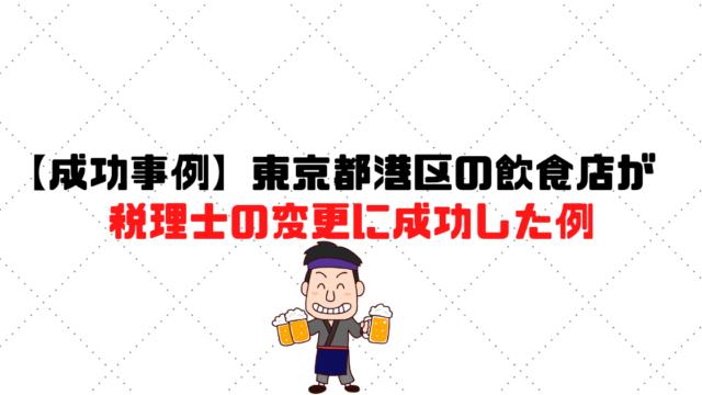 【成功事例】東京都港区の飲食店が税理士の変更に成功した例