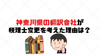 【税理士に不満!】神奈川県の翻訳会社が税理士変更を考えた理由は?