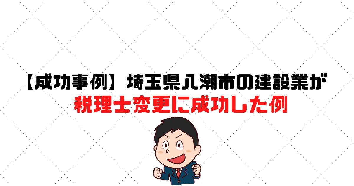【成功事例】埼玉県八潮市の建設業が税理士変更に成功した例