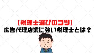 【税理士選びのコツ】広告代理店に強い税理士とは?