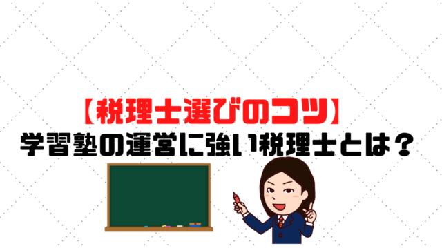 【税理士選びのコツ】学習塾の運営に強い税理士とは?