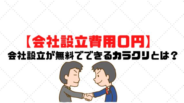 【会社設立費用0円】会社設立が無料でできるカラクリとは?