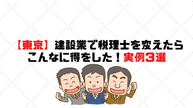 【東京】建設業で税理士を変えたらこんなに得をした!実例3選