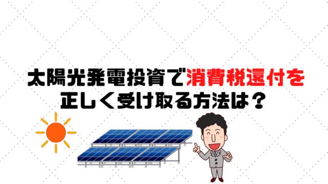 太陽光投資で消費税還付を正しく受け取る方法は?税理士代行がおすすめ!