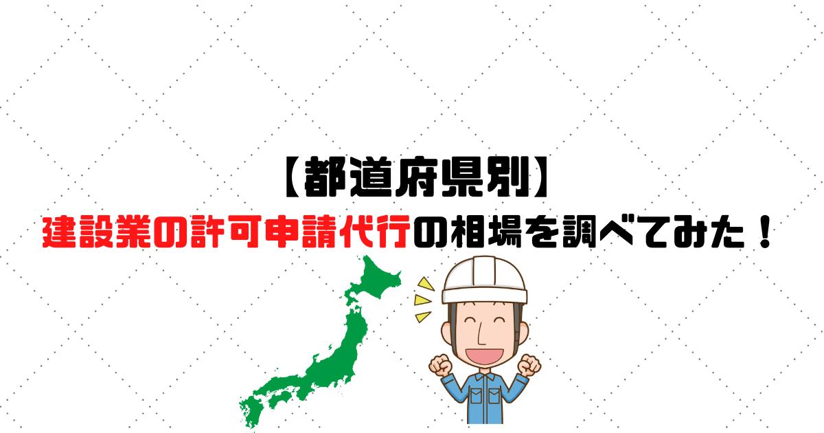 【建設業必読!】建設業の許可申請代行の相場を比較をしてみた!