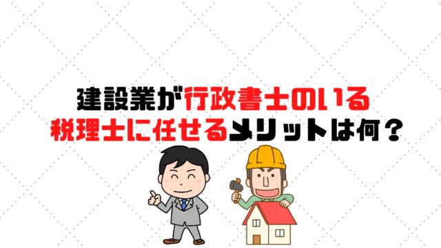 建設業が行政書士のいる税理士(会計事務所)に任せるメリットは何?