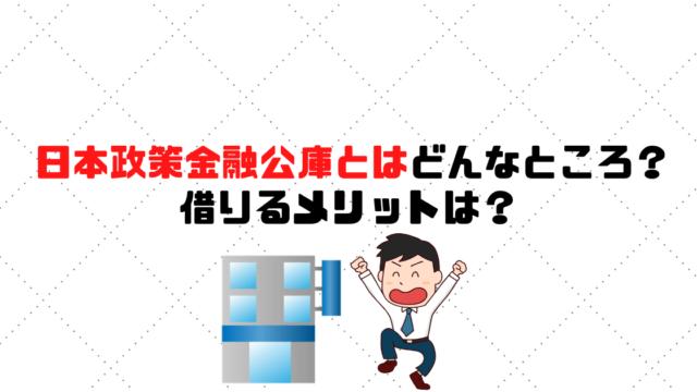 日本政策金融公庫【国金】とはどんなところ?借りるメリットは?