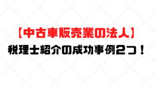 中古車販売業の税理士紹介