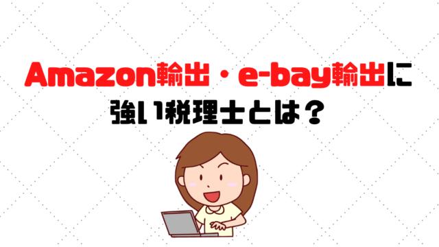 Amazon・e-bay輸出に強い税理士