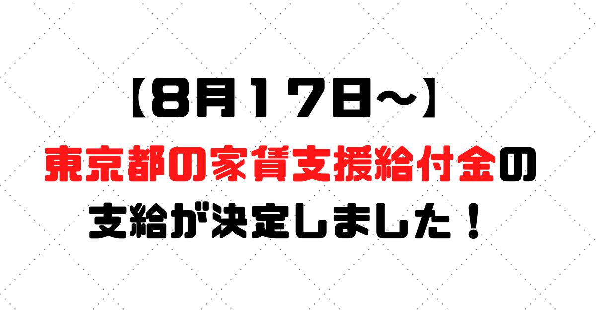東京都 家賃支援給付金