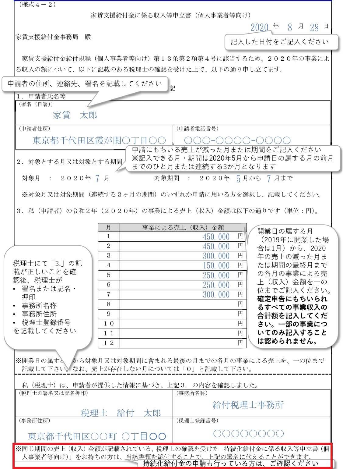 大阪 家賃 支援 給付 金