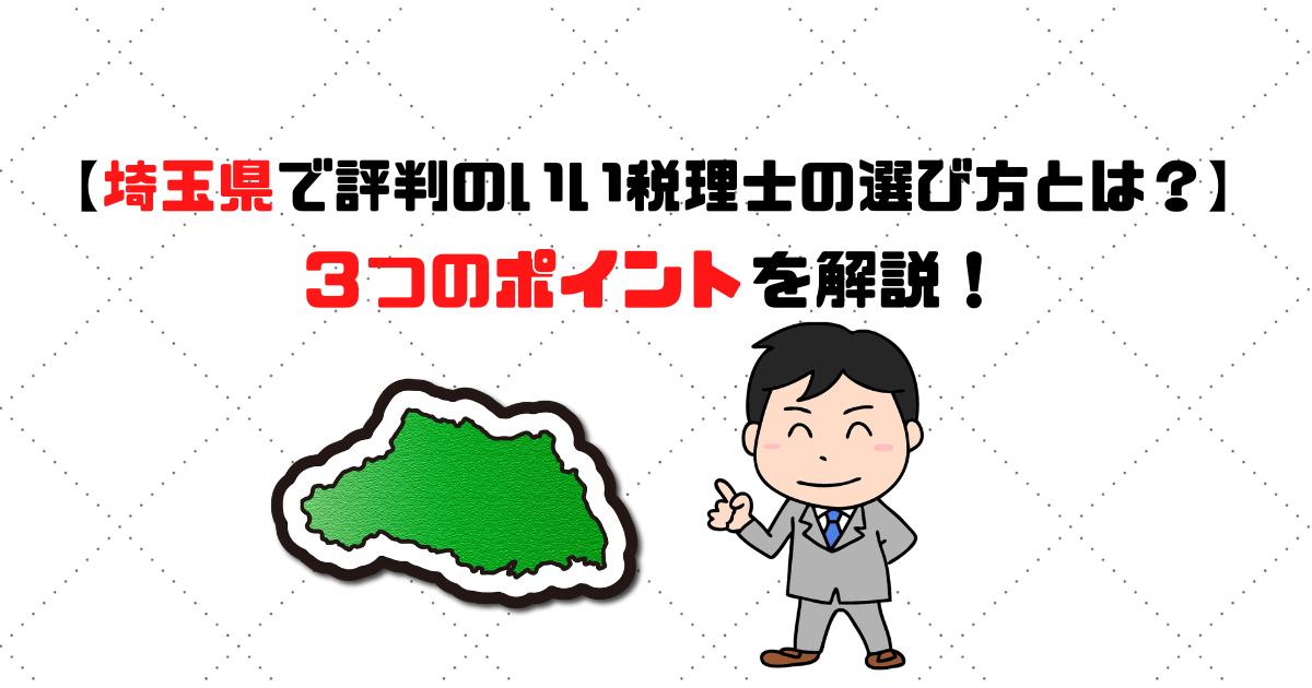 埼玉県 税理士選び