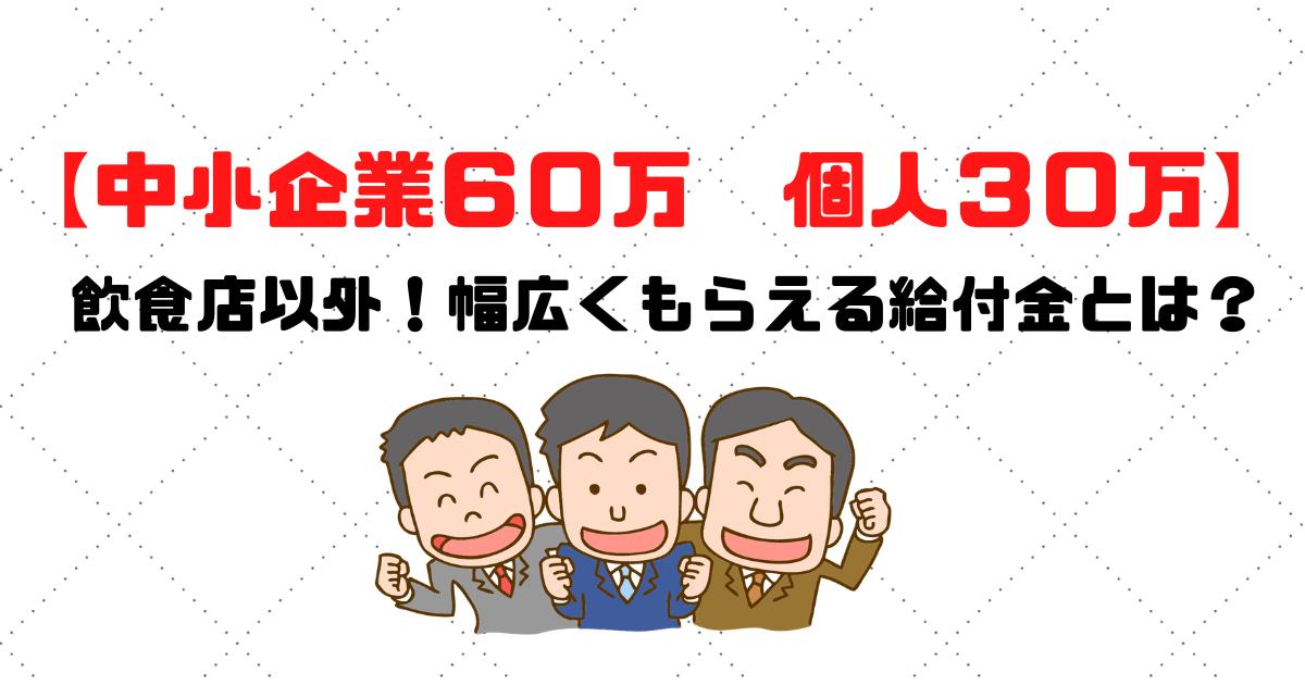 中小企業60万