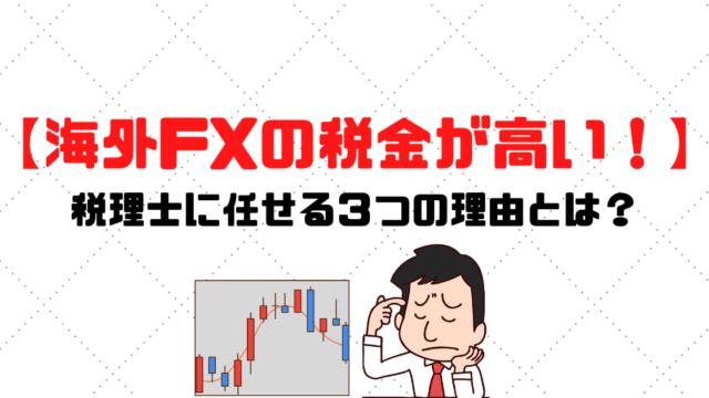 海外FXの税金が高い!